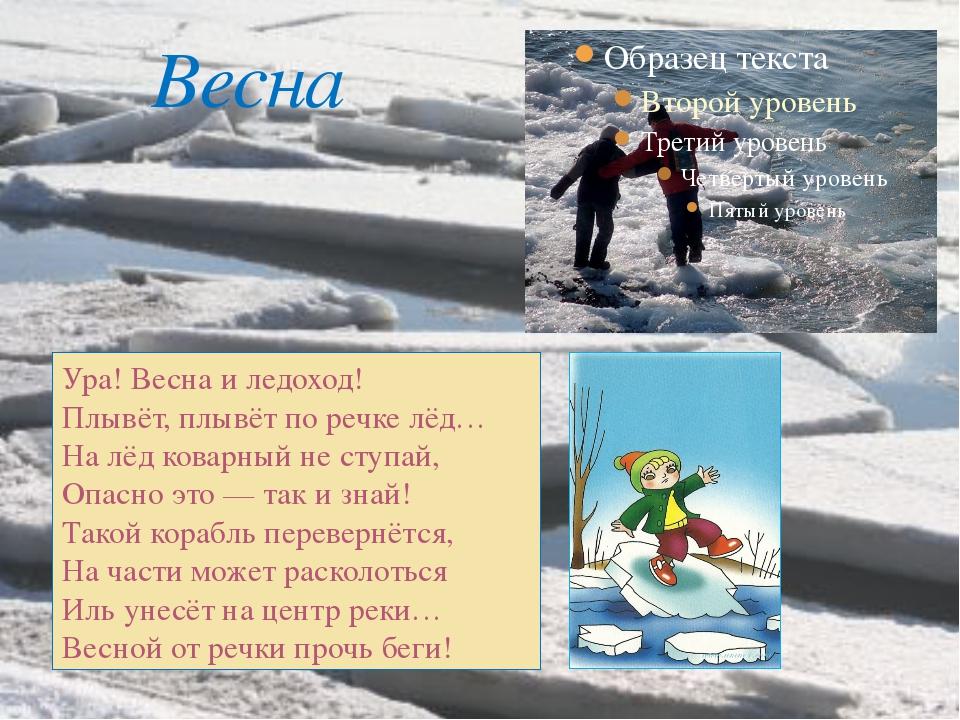 Весна Ура! Весна и ледоход! Плывёт, плывёт по речке лёд… На лёд коварный не...