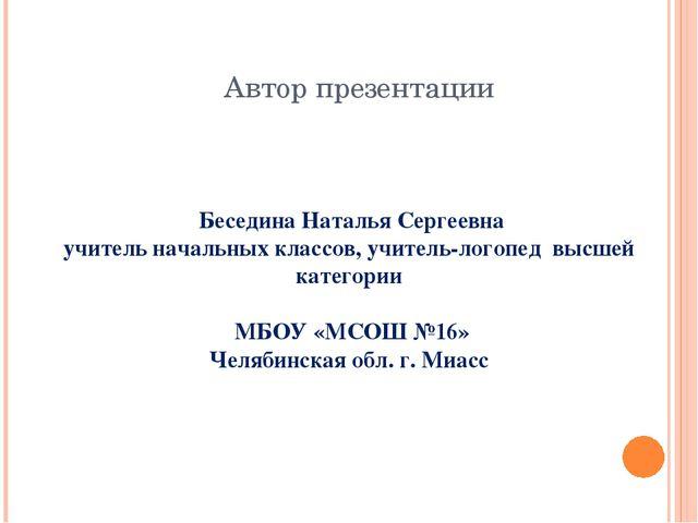 Автор презентации Беседина Наталья Сергеевна учитель начальных классов, учите...