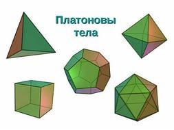 C:\Users\лариса\Desktop\Проекты оригами\оригами\платеновы тела\i (7).jpg