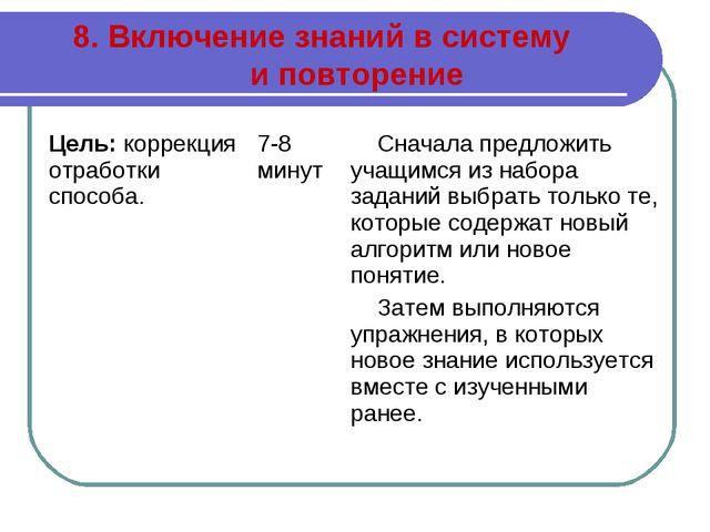 8. Включение знаний в систему и повторение Цель: коррекция отработки способа....