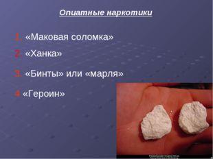 Опиатные наркотики 1. «Маковая соломка» 2. «Ханка» 3. «Бинты» или «марля» 4 «