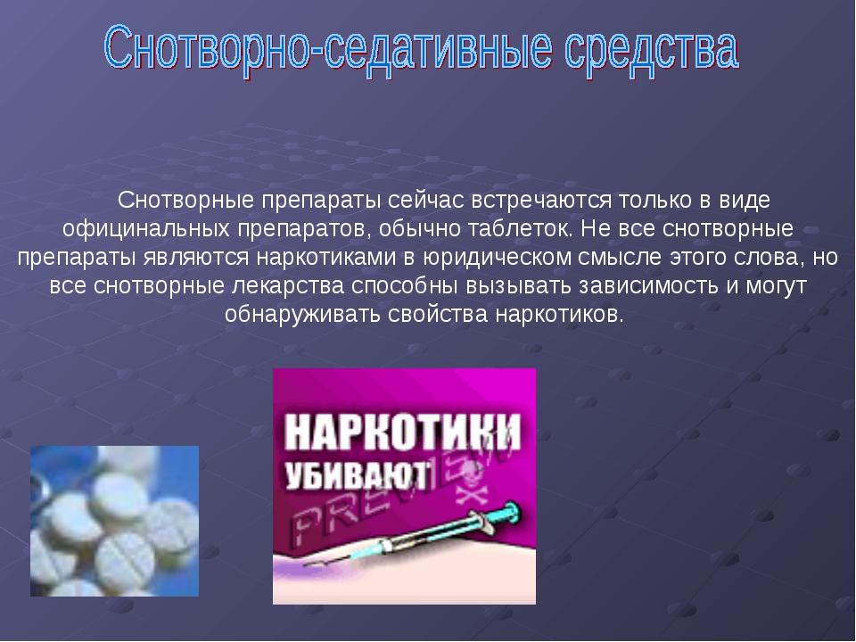 Снотворные препараты сейчас встречаются только в виде официнальных препа...