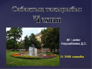 11 ЭМК сыныбы Мұғалім: Наушабаева Д.С.
