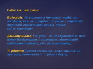 Сабақтың мақсаты: Білімділік: Оқушыларға Чехияның табиғат жағдайы, халқы , ол