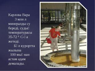 Карлова Вара 3 млн л минералды су береді, судың температурасы 35-72 0 С-қа же