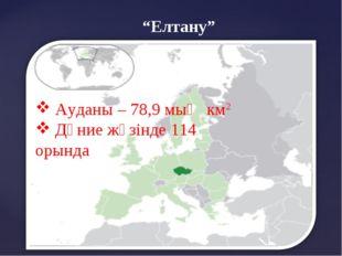 """""""Елтану"""" Ауданы – 78,9 мың км2 Дүние жүзінде 114 орында"""