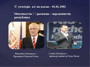 Тәуелсіздік алған жылы – 01.01.1993 Мемлекеттік құрылымы – парламенттік респу