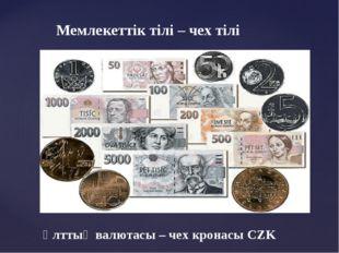 Мемлекеттік тілі – чех тілі Ұлттық валютасы – чех кронасы СZK