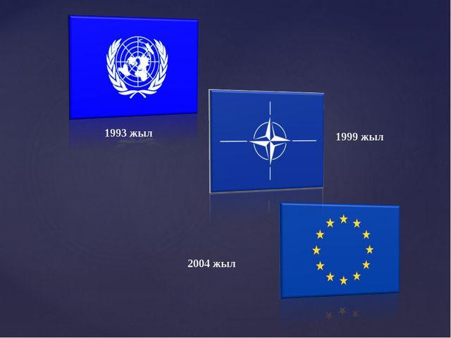 1993 жыл 1999 жыл 2004 жыл