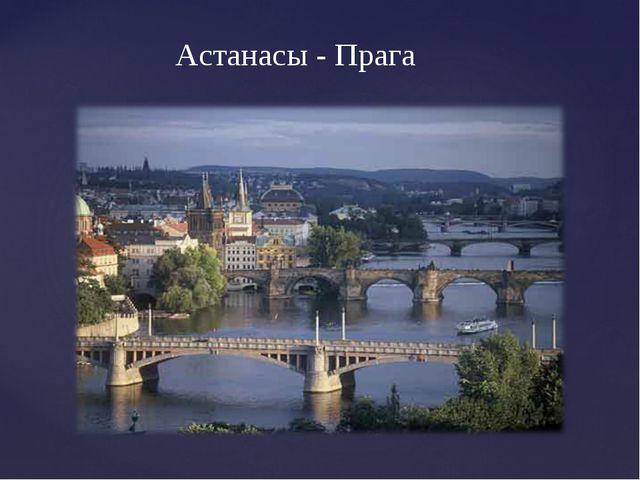Астанасы - Прага