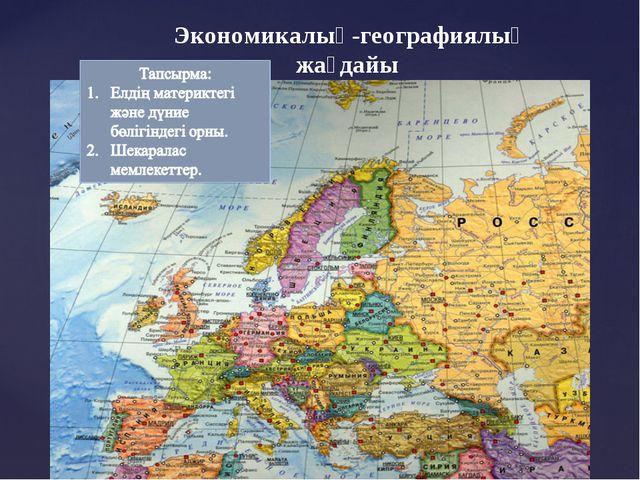 Экономикалық-географиялық жағдайы
