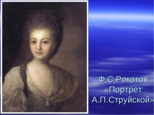 Ф.С.Рокотов «Портрет А.П.Струйской»