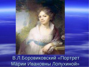 В.Л.Боровиковский «Портрет Марии Ивановны Лопухиной»
