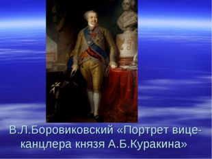 В.Л.Боровиковский «Портрет вице-канцлера князя А.Б.Куракина»