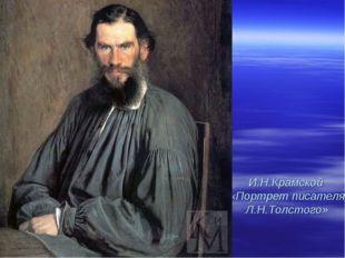 И.Н.Крамской «Портрет писателя Л.Н.Толстого»
