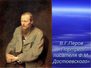 В.Г.Перов «Портрет писателя Ф.М. Достоевского»