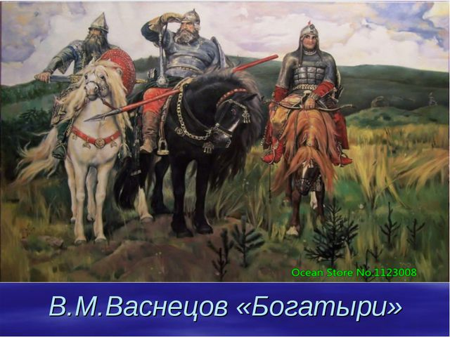 В.М.Васнецов «Богатыри»