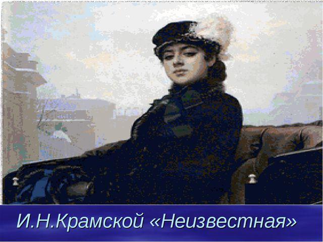 И.Н.Крамской «Неизвестная»