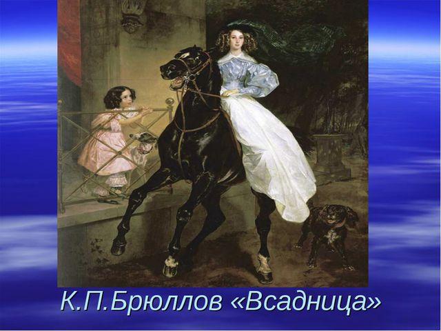 К.П.Брюллов «Всадница»