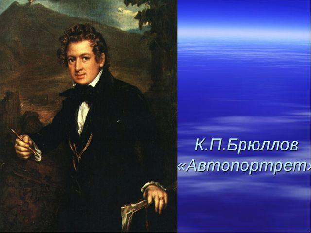 К.П.Брюллов «Автопортрет»