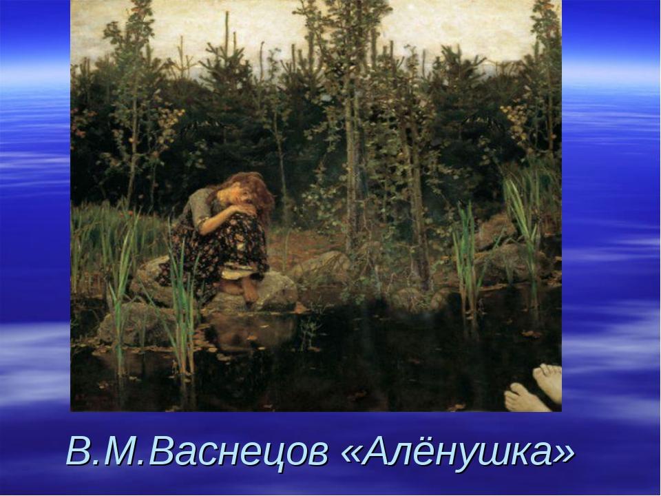 В.М.Васнецов «Алёнушка»