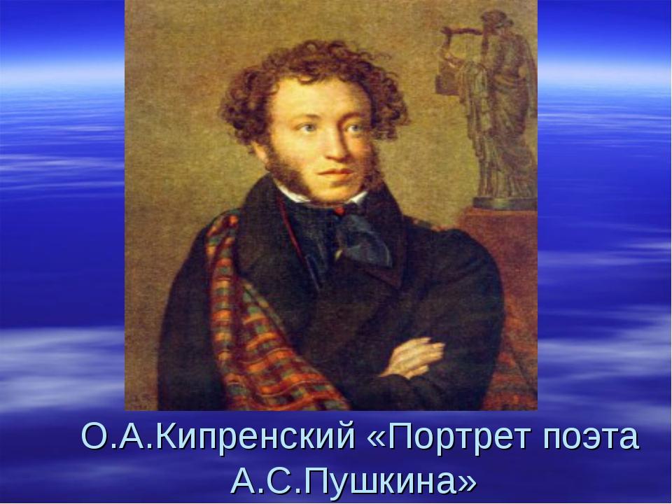 О.А.Кипренский «Портрет поэта А.С.Пушкина»