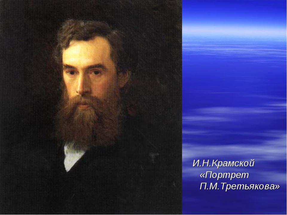 И.Н.Крамской «Портрет П.М.Третьякова»