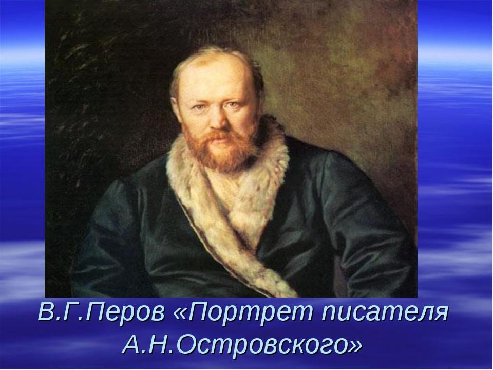 В.Г.Перов «Портрет писателя А.Н.Островского»