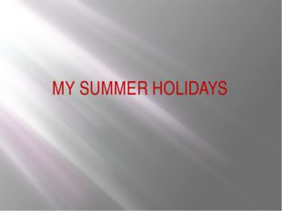 MY SUMMER HOLIDAYS