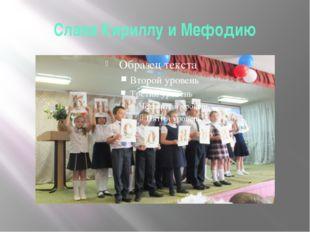 Слава Кириллу и Мефодию
