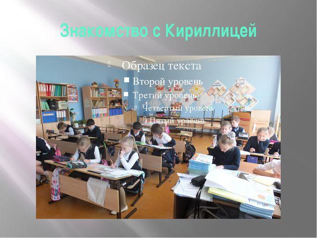 Знакомство с Кириллицей