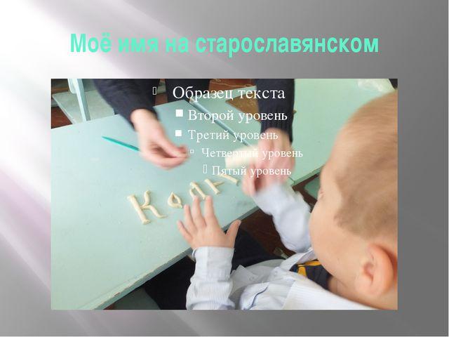 Моё имя на старославянском