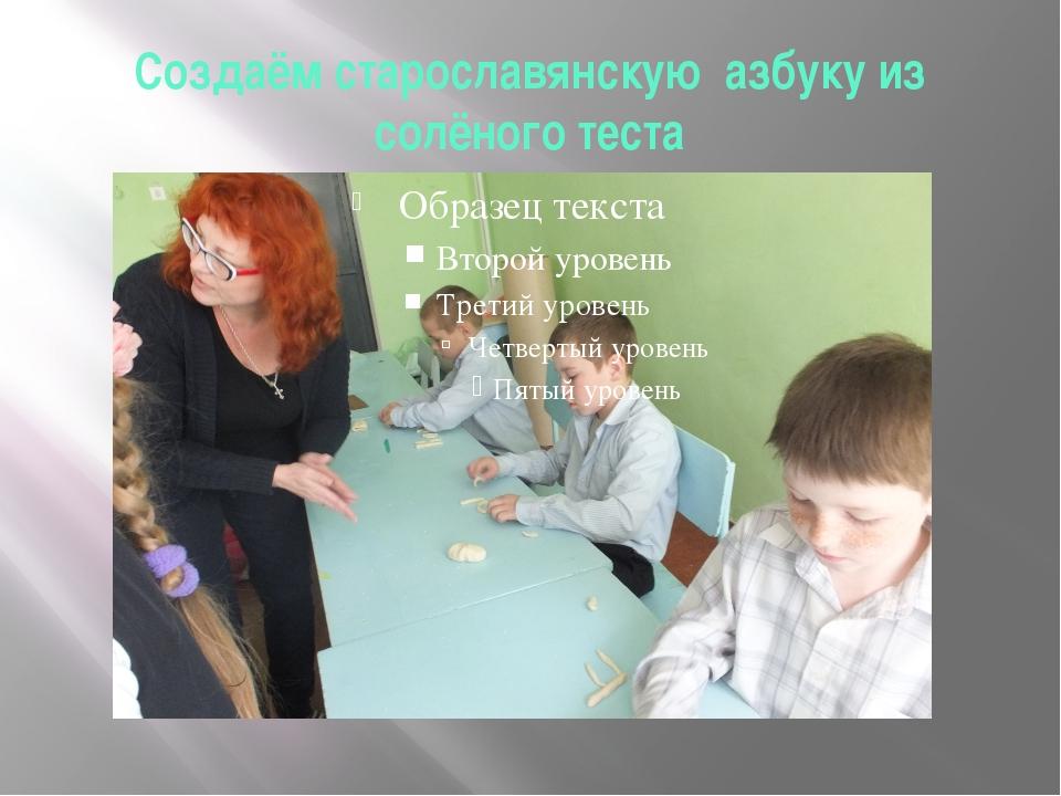 Создаём старославянскую азбуку из солёного теста