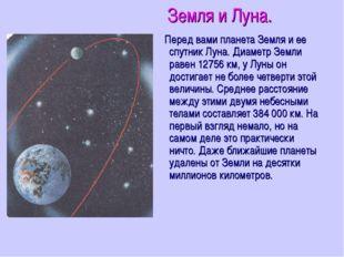 Земля и Луна. Перед вами планета Земля и ее спутник Луна. Диаметр Земли равен