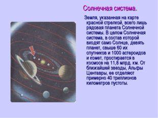 Солнечная система. Земля, указанная на карте красной стрелкой, всего лишь ряд