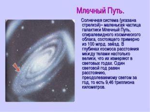 Млечный Путь. Солнечная система (указана стрелкой)– маленькая частица галакти