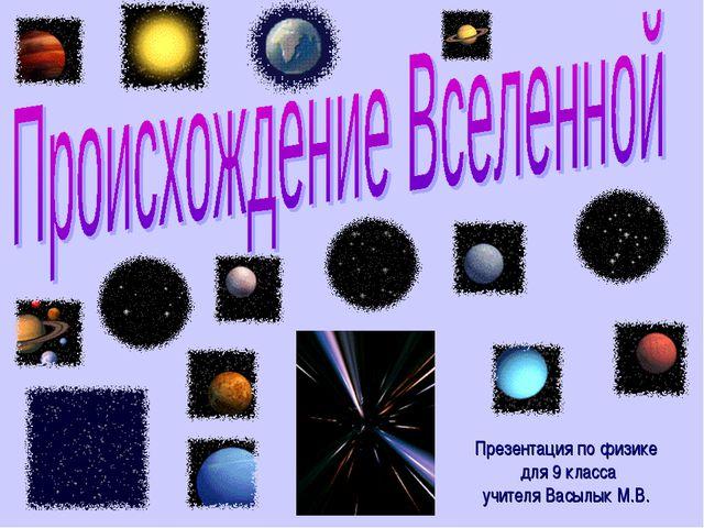 Презентация по физике для 9 класса учителя Васылык М.В.