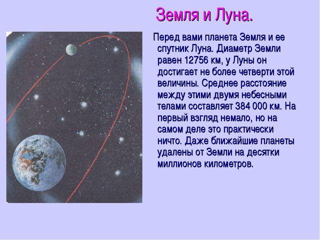 Земля и Луна. Перед вами планета Земля и ее спутник Луна. Диаметр Земли равен...