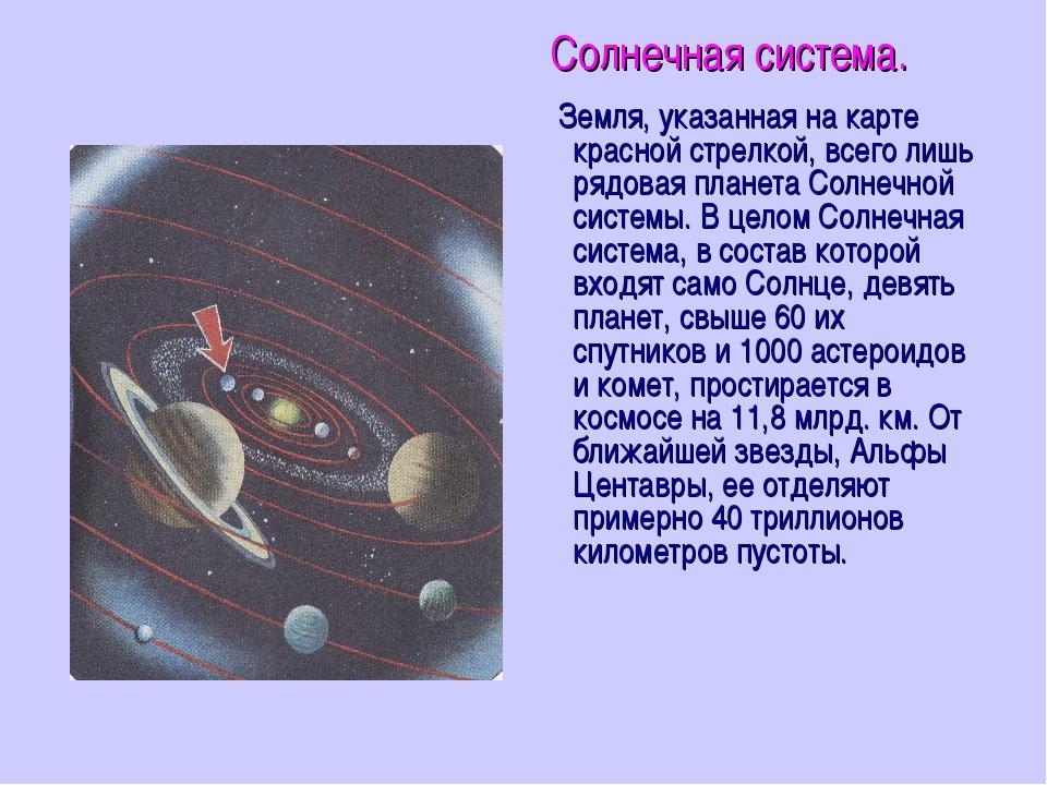 Солнечная система. Земля, указанная на карте красной стрелкой, всего лишь ряд...