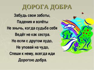 Забудь свои заботы, Падения и взлёты Не хнычь, когда судьба себя Ведёт не как