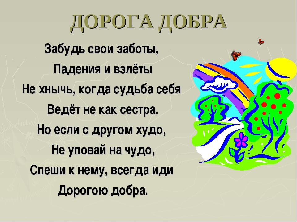 Забудь свои заботы, Падения и взлёты Не хнычь, когда судьба себя Ведёт не как...