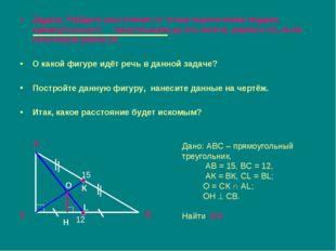 Задача. Найдите расстояние от точки пересечения медиан прямоугольного треугол