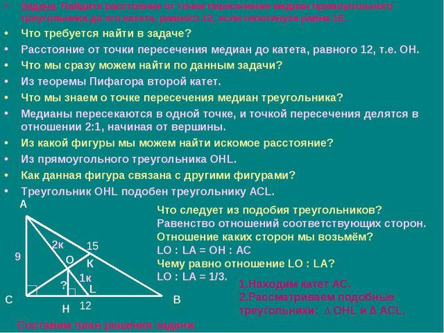 Задача. Найдите расстояние от точки пересечения медиан прямоугольного треугол...