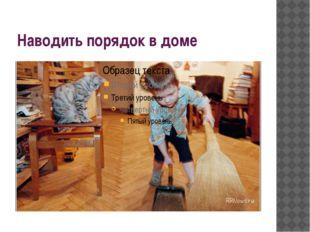 Наводить порядок в доме