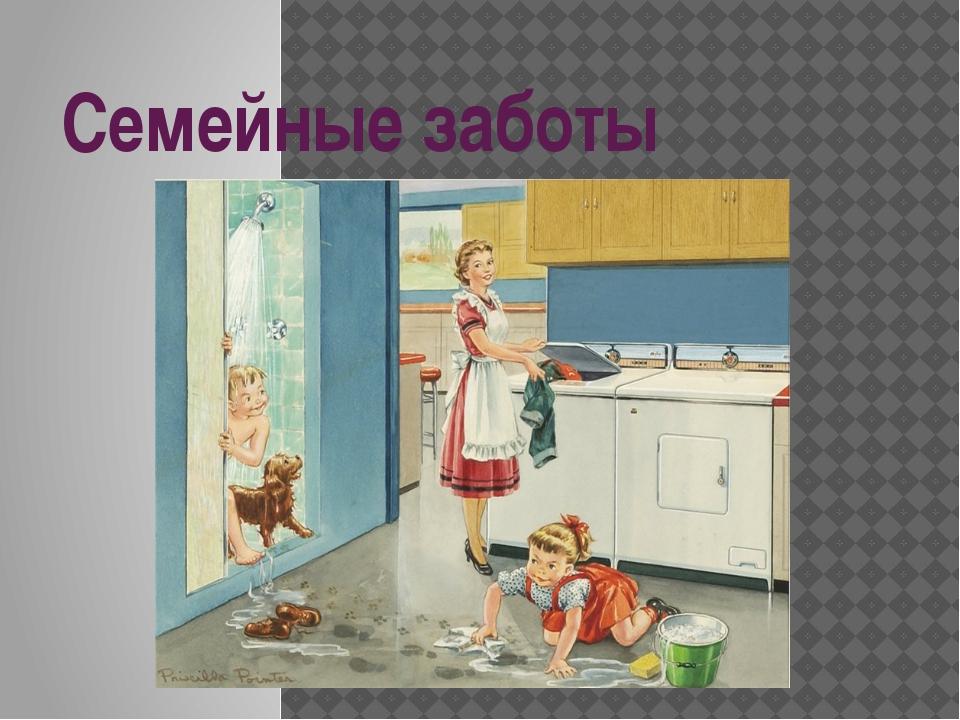 Семейные заботы