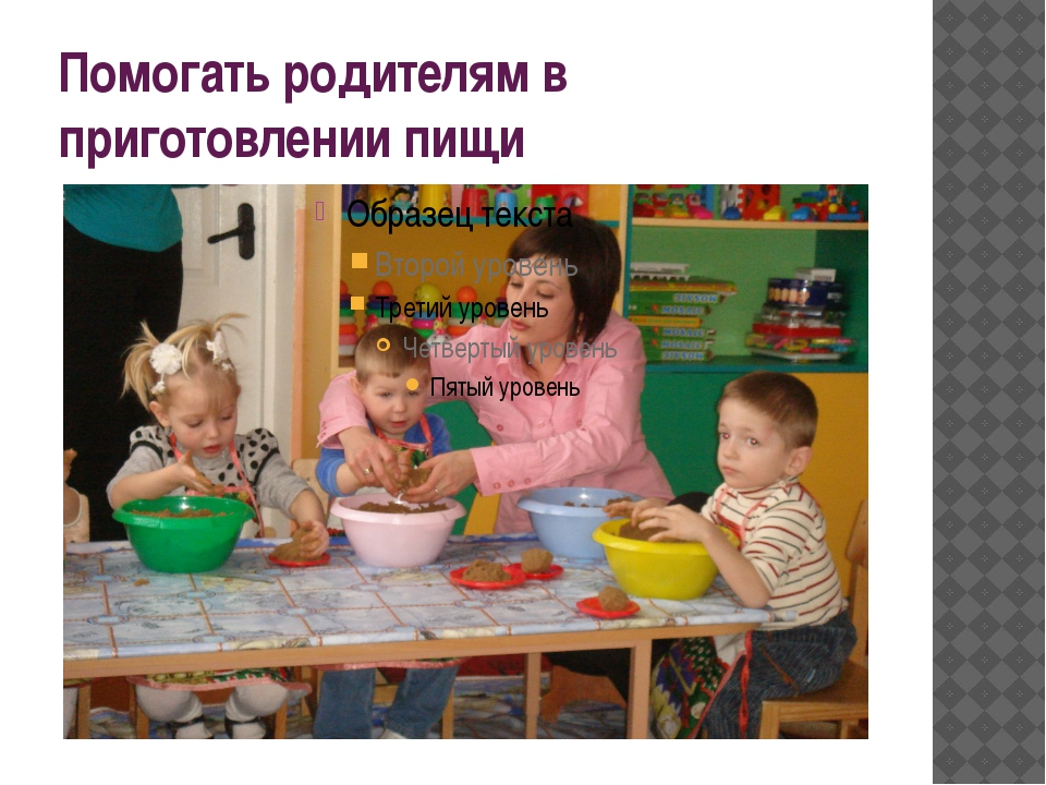 Помогать родителям в приготовлении пищи