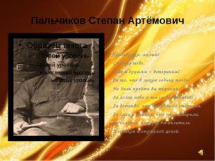 Пальчиков Степан Артёмович Прадедушка, милый! Спасибо тебе, Тебе и друзьям –