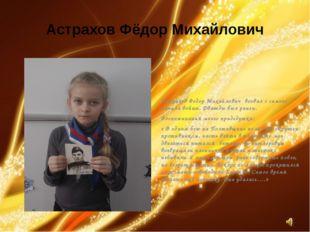 Астрахов Фёдор Михайлович Астрахов Федор Михайлович воевал с самого начала во
