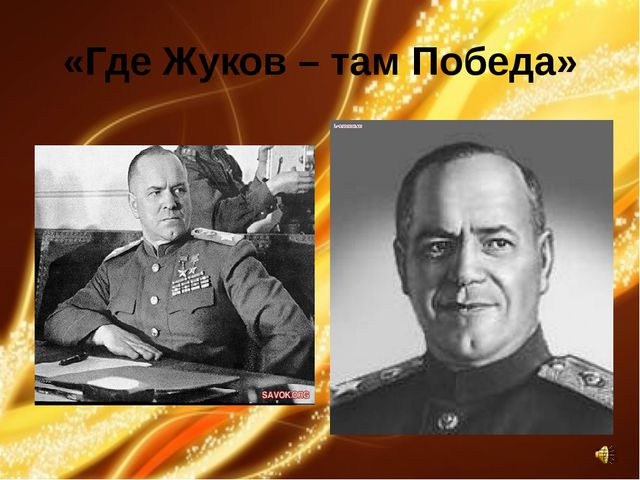 «Где Жуков – там Победа»