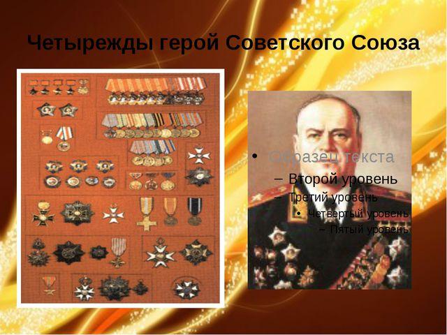 Четырежды герой Советского Союза